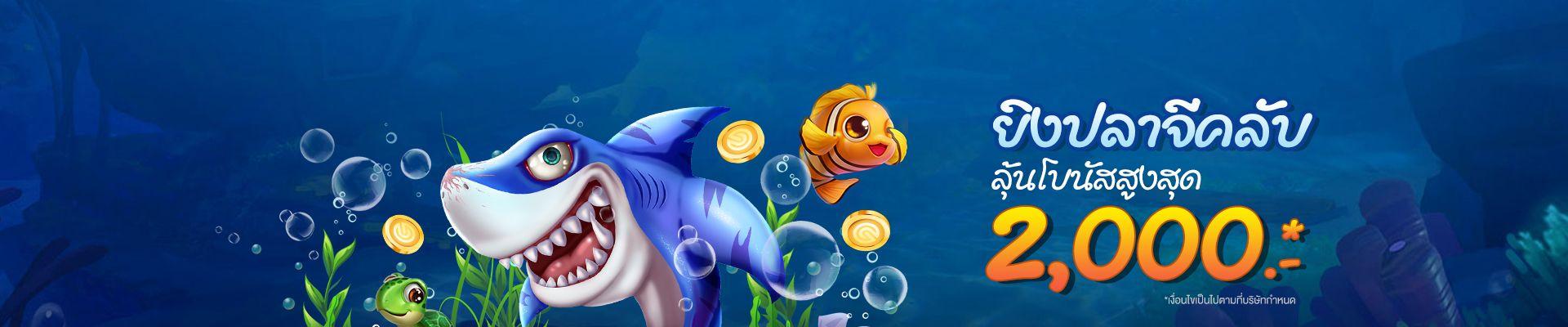 ยิงปลาจีคลับ ลุ้นโบนัสสูงสุด 2,000* บาท!