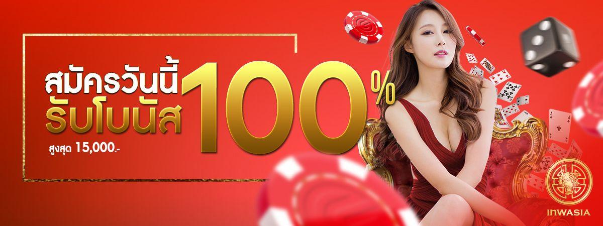 สมัครวันนี้ รับโบนัส 100% สูงสุด 15,000 บาท*